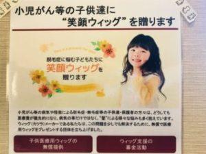 医療用ウィッグ無償提供プレゼント 笑顔ウィッグを送ります 子供の髪の悩み 小児がん 脱毛症 無毛症