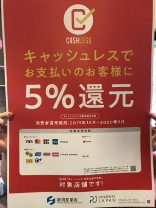 キャッシュレス5%還元 消費者還元 電子マネー 美容室