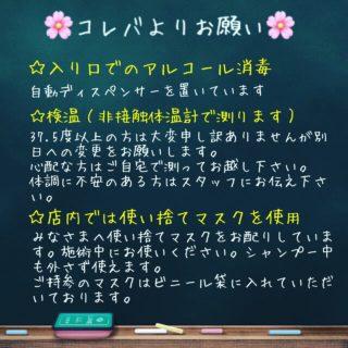 佐賀県鳥栖市コロナ対策美容室コレバザサロン   予防を徹底しよう。できることをしっかりと。