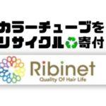 医療用ウィッグ美容室のカラーチューブをリサイクル寄付する。佐賀県美容組合